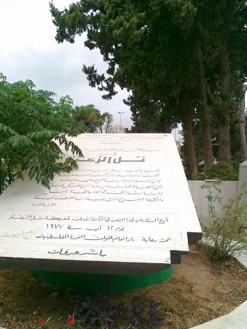 The martyrs of Tel az-Zater