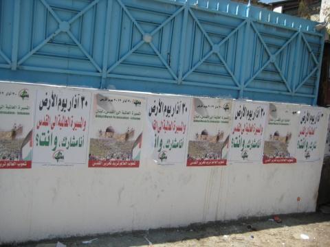 GMJ poster in the refugee camp Ain el Hilwe